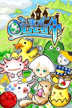育成ゲーム たまポンQUEST poster