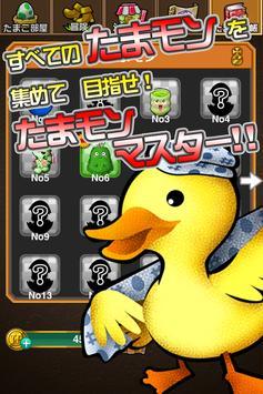 育成ゲーム たまポンQUEST apk screenshot