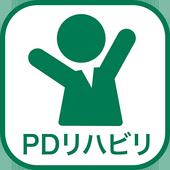 リハビリ日誌~毎日のリハビリとパーキンソン病治療をサポート~ icon