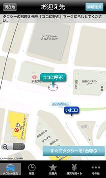 遠鉄タクシー poster