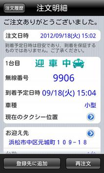 遠鉄タクシー apk screenshot