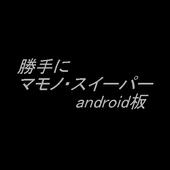 勝手に マモノ・スイーパー android版 icon