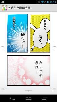 お絵かき無料漫画広場 poster