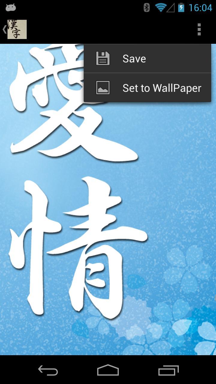 汉字的日本的壁纸安卓下载 安卓版apk 免费下载