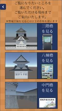 磐城平城AR screenshot 2