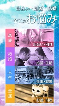 UraPi◆無料で【当たる】と評判の占い!将来・結婚・不倫 poster