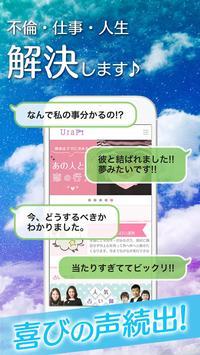 UraPi◆無料で【当たる】と評判の占い!将来・結婚・不倫 apk screenshot