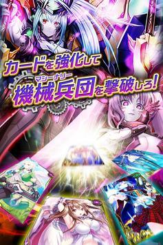 永劫のヴィーナスギア【美少女育成カードバトルゲーム】 screenshot 3