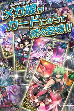 永劫のヴィーナスギア【美少女育成カードバトルゲーム】 screenshot 1