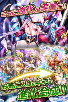 永劫のヴィーナスギア【美少女育成カードバトルゲーム】 screenshot 2