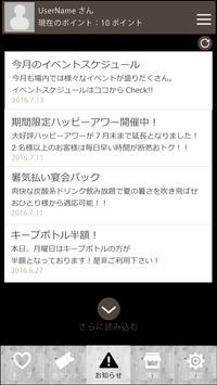 上野キャバクラTiara【ティアラ】 apk screenshot