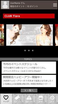 上野キャバクラTiara【ティアラ】 poster