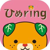 えひめ結婚支援センター婚活アプリ★愛結び「ひめringA」 icon