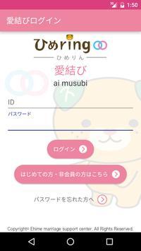 えひめ結婚支援センター婚活アプリ★愛結び「ひめringA」 poster