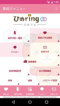 えひめ結婚支援センター婚活アプリ★愛結び「ひめringA」 apk screenshot