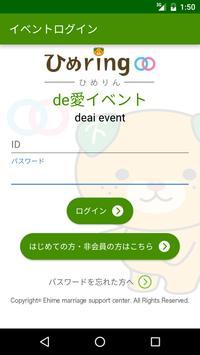 えひめ結婚支援センター婚活アプリ★イベント「ひめringE」 poster