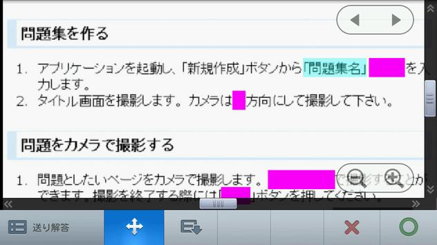 自分でつくる問題集~チェックシートで入試・暗記もばっちり~ screenshot 1