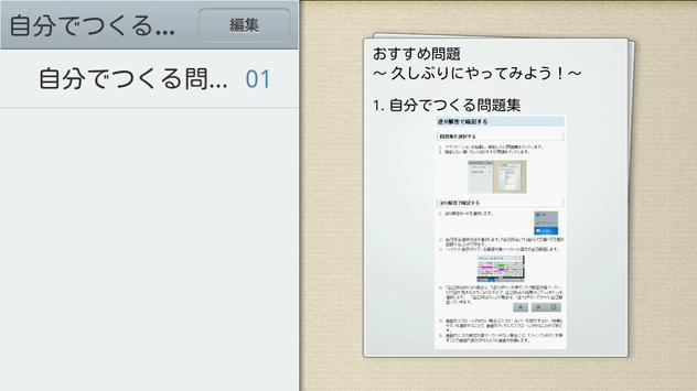 自分でつくる問題集~チェックシートで入試・暗記もばっちり~ screenshot 2