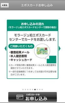 モラージュ柏エポスカードお申し込み screenshot 4