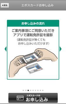 モラージュ柏エポスカードお申し込み screenshot 2