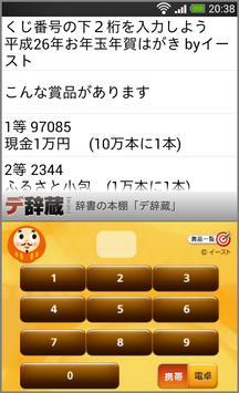 大当たり★お年玉年賀状チェッカー apk screenshot