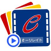 デジタルサイネージe-リレイト(e-Relate) icon