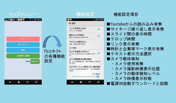 デジタルサイネージe-リレイト(e-Relate) screenshot 3
