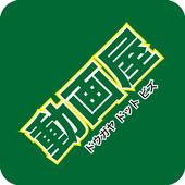 動画屋.biz icon