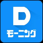 Dモーニング- 週刊マンガ誌モーニングが読めるアプリ icon