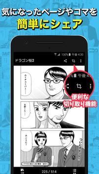 Dモーニング- 週刊マンガ誌モーニングが読めるアプリ apk screenshot
