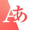 Japanese Translation Zeichen