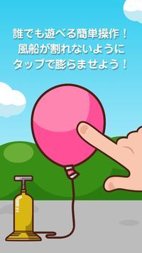 ドキドキ風船 apk screenshot