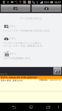 フォトレコ かんたんアップロード apk screenshot