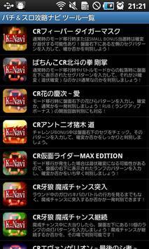 パチンコセグ判別-CRフィーバー タイガーマスクK-Navi スクリーンショット 2