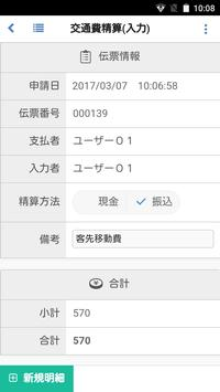 eKeihi screenshot 3