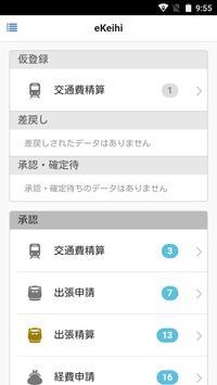 eKeihi screenshot 1