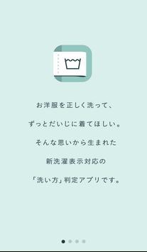 洗濯ナビ apk screenshot