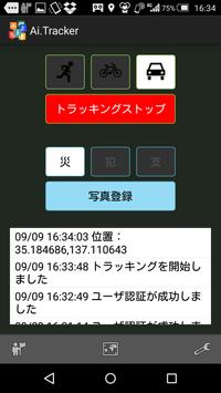 Ai.Tracker apk screenshot