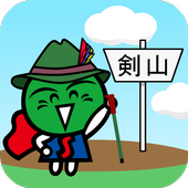 剣山登山道ナビ icon