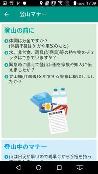 剣山登山道ナビ screenshot 4