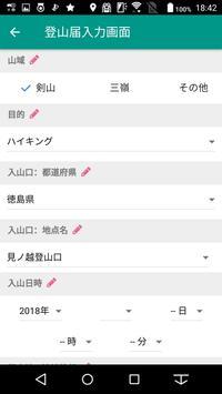 剣山登山道ナビ screenshot 2