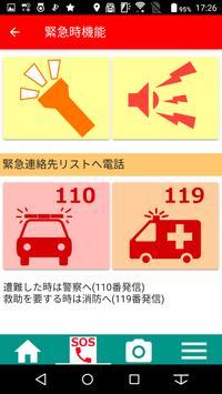 剣山登山道ナビ screenshot 3
