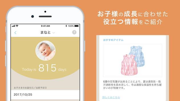 ベビー子ども服ファミリア-天気予報 スクリーンショット 2