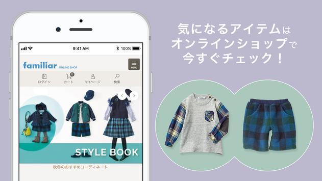 ベビー子ども服ファミリア-天気予報 スクリーンショット 3