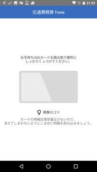 交通費精算freee(フリー) ICカードリーダー/経費精算 poster