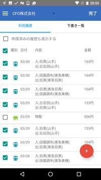 交通費精算freee(フリー) ICカードリーダー/経費精算 apk screenshot
