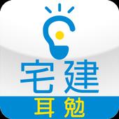 合格への暗記「耳勉」宅建士2018 icon