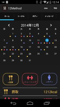 12Method 健康管理アプリ apk screenshot