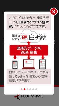 筆まめクラウド住所録 for Android apk screenshot