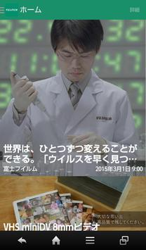 FUJIFILM News poster
